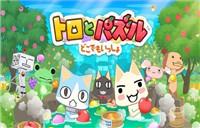 吉祥物化身游戏《与多乐猫一起拼图》推出