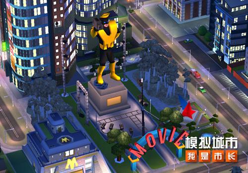 《模拟城市:我是市长》即将推出电影节版本
