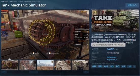硬核模拟游戏《坦克机师模拟器》Steam好评率为