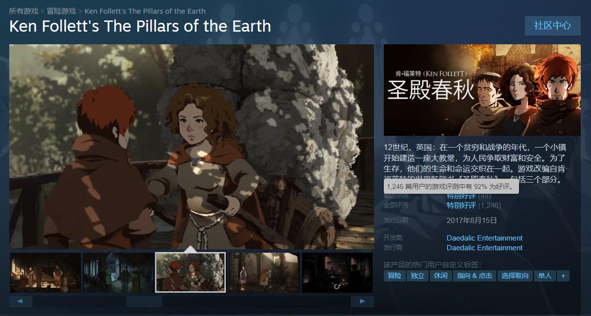 《圣殿春秋》开启促销售价24元 支持简体中文