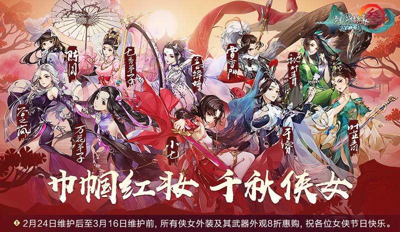 巾帼不让须眉《剑网3:指尖江湖》女侠节福利开启