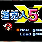 洛克人X5中文版+模拟器下载