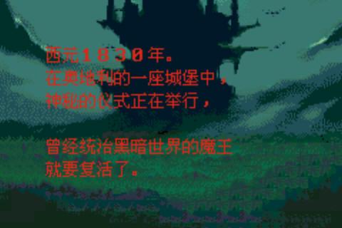 恶魔城月之轮回中文版带模拟器下载