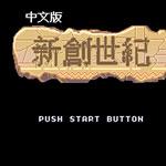 新创世纪中文版
