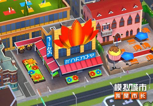 """《模拟城市:我是市长》推出""""女王节""""专属活"""