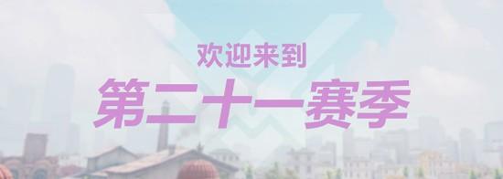 《守望先锋》第二十一赛季上线 新英雄池推出