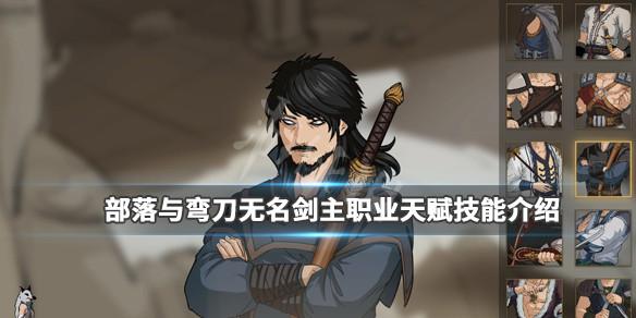 部落与弯刀无名剑主职业天赋技能介绍 无名剑主