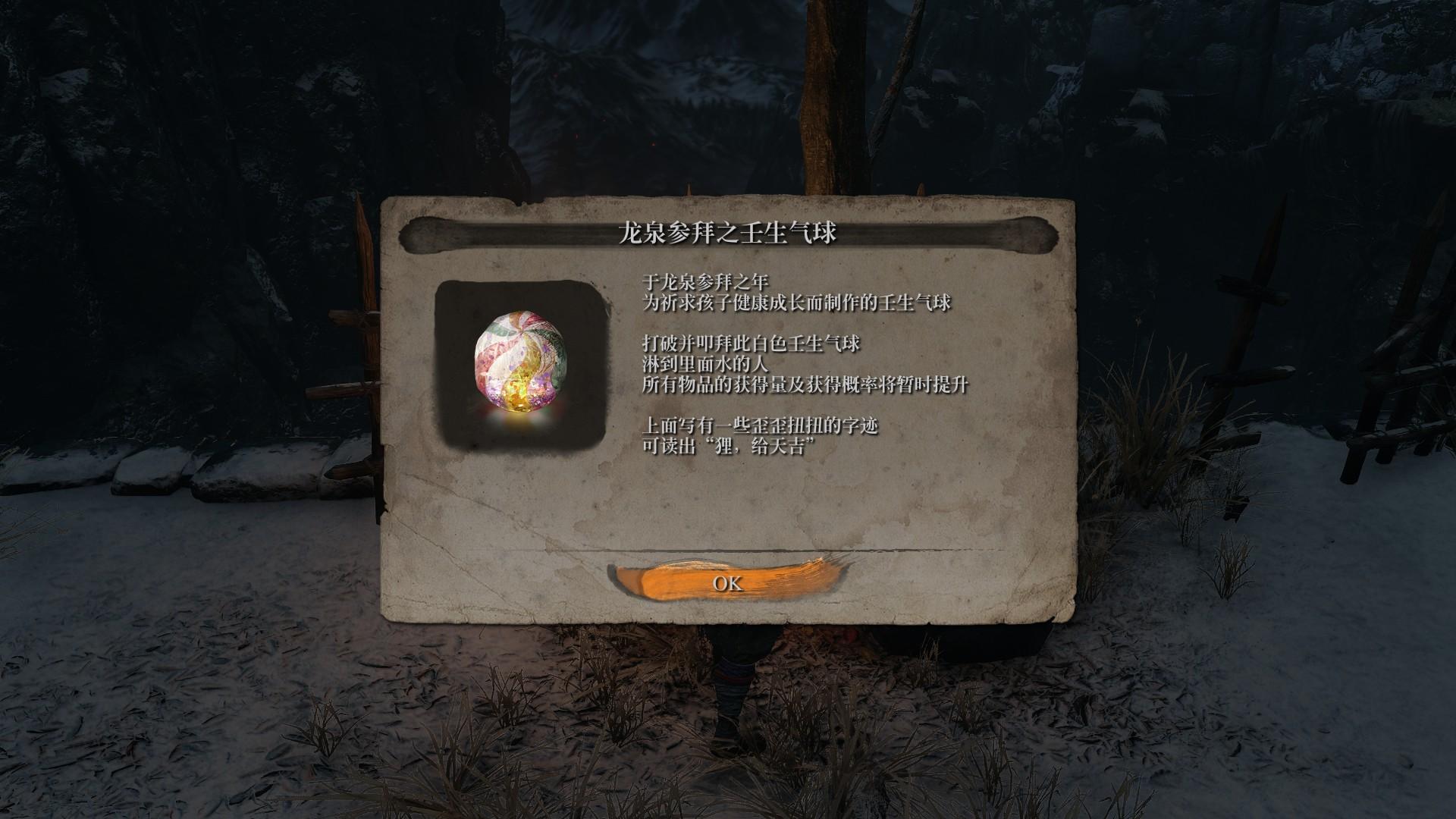 只狼龙泉参拜之壬生气球获取方法 怎么获得龙泉