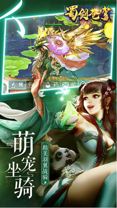 三界大战一触即发!东方修真MMO手游《蜀剑苍穹》将于2月18日全平台首发