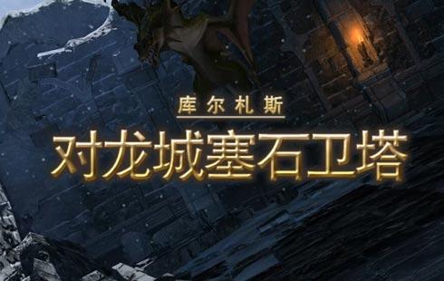 《最终幻想14》对龙城寨石卫塔攻略