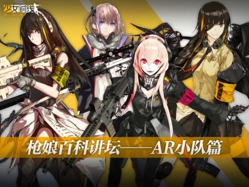 《少女前线》枪娘百科讲坛——AR小队篇