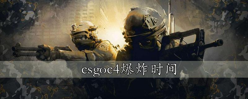 csgoc4爆炸时间