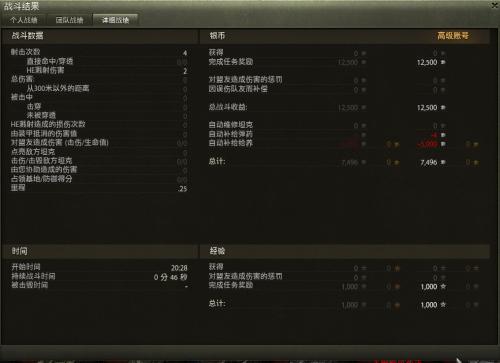 坦克世界34胜仅1负 足球模式如何提高胜率