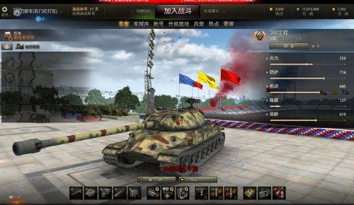 坦克260工程完成 取巧方法玩游戏