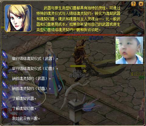 平民玩家的福利 魂契幻兽开启战法异