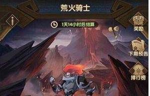 剑与远征荒火骑士阵容搭配攻略