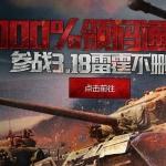 战争雷霆坦克模式新手怎么玩 新手陆战坦克模式