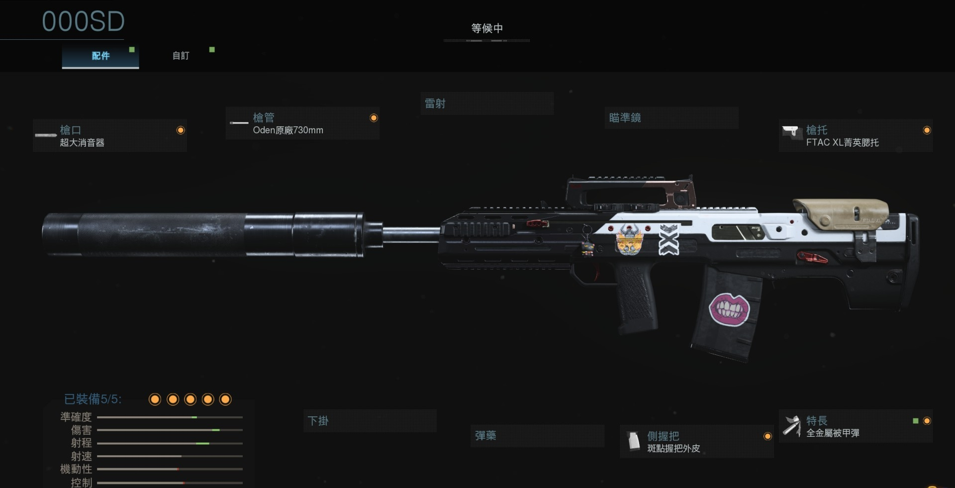 《使命召唤16》Oden武器配件选择心得