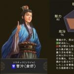 三国志14曹冲人物背景一览