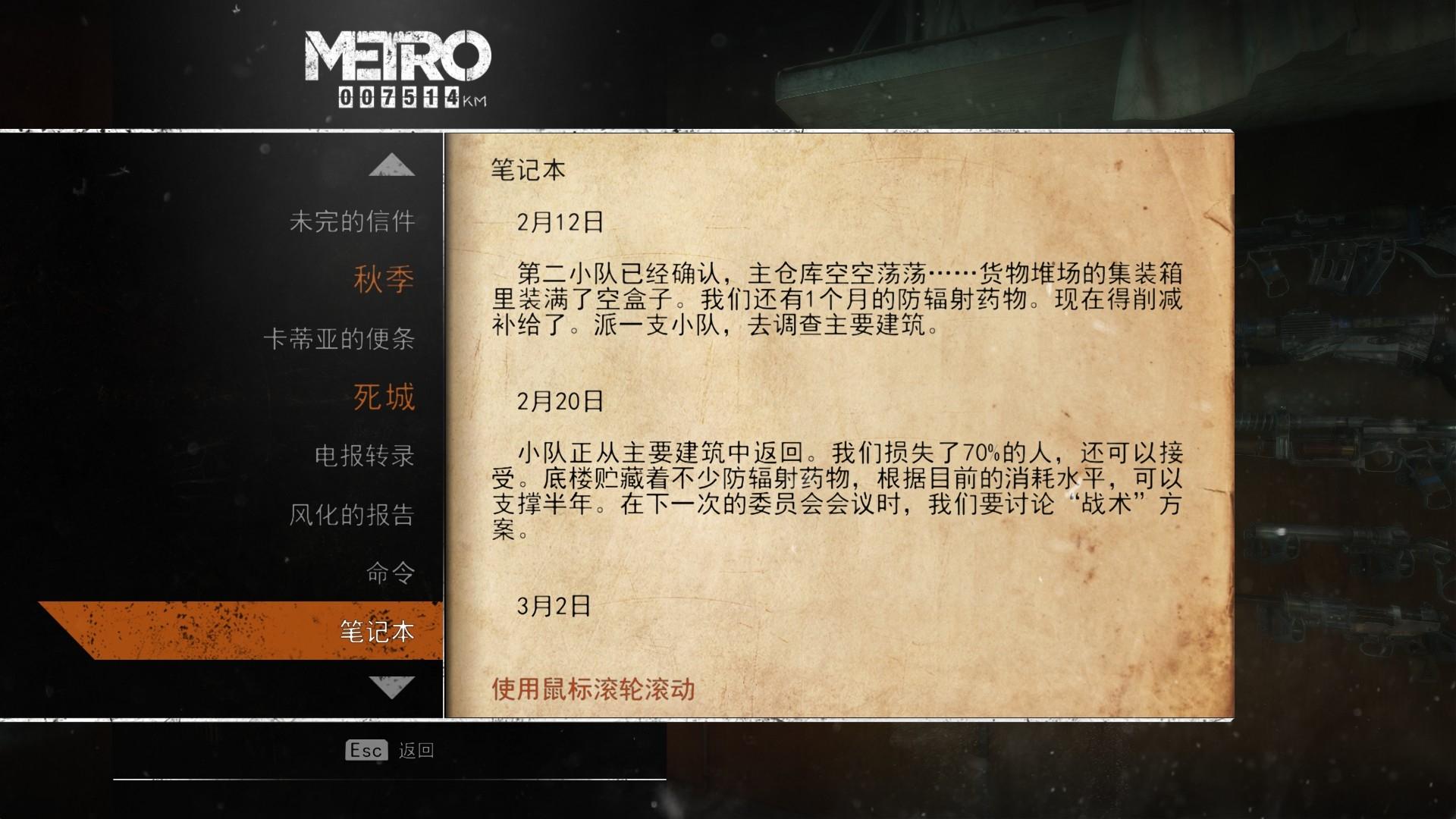 《地铁:离去》上校双雄DLC攻略