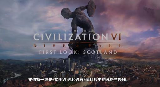 《文明6》苏格兰势力特色介绍