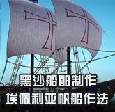 《黑色沙漠》个人贸易船埃佩利亚帆船制作方法