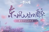 一梦江湖踏青节活动玩法攻略