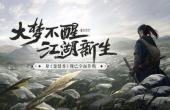 一梦江湖浮生星阵玩法攻略
