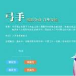 热血江湖手游弓手职业攻略 弓手职业介绍