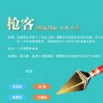热血江湖手游枪客职业攻略 枪客职业介绍