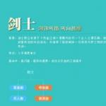 热血江湖手游剑士职业攻略 剑士职业介绍
