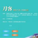 热血江湖手游刀客职业攻略 刀客职业介绍