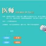 热血江湖手游医师内甲如何选择 医师内甲搭配攻略