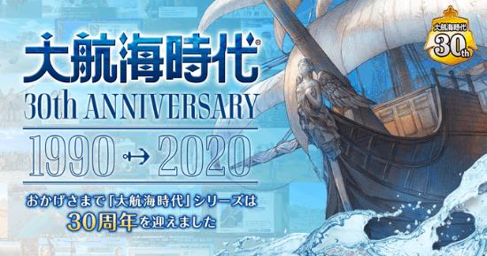 《大航海时代》系列30周年纪念网站上线