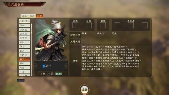 《三国志14》将于4月9日进行更新 追加18名武将