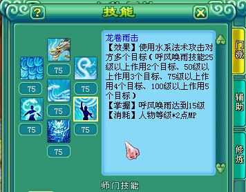 神武龙宫玩法之速龙解析 点杀补刀的不二之选