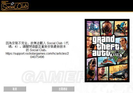 《GTA5》无法载入Social Club解决办法