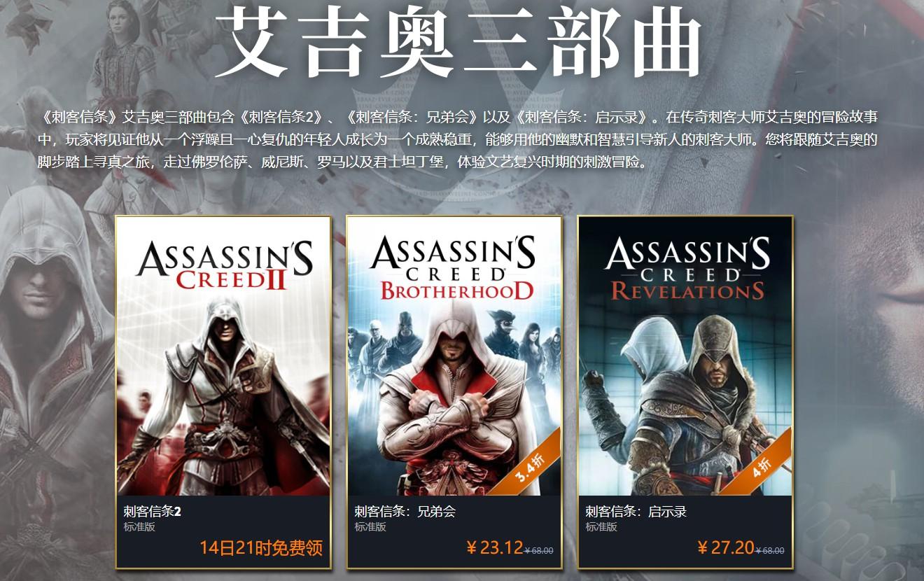 《刺客信条2》PC版本月14日Uplay商店上线免费领取