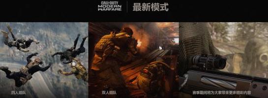 《使命召唤:战区》第三赛季开启 增添众多新内