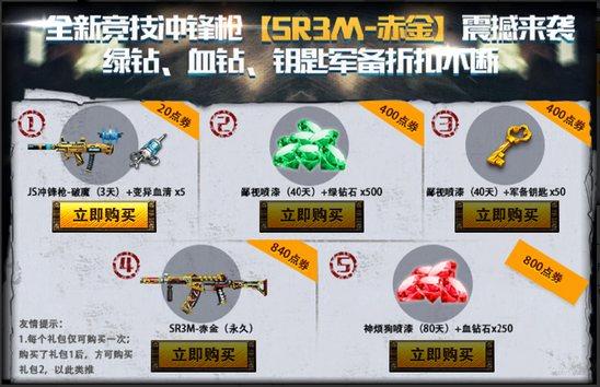 火线精英SR3M-赤金武器