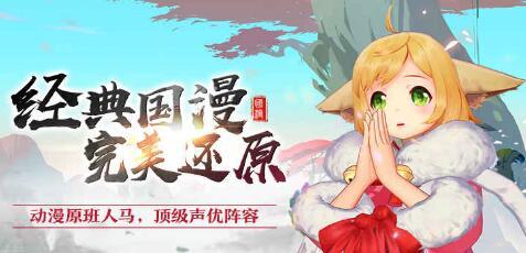 狐妖小红娘手游最强阵容选择攻略