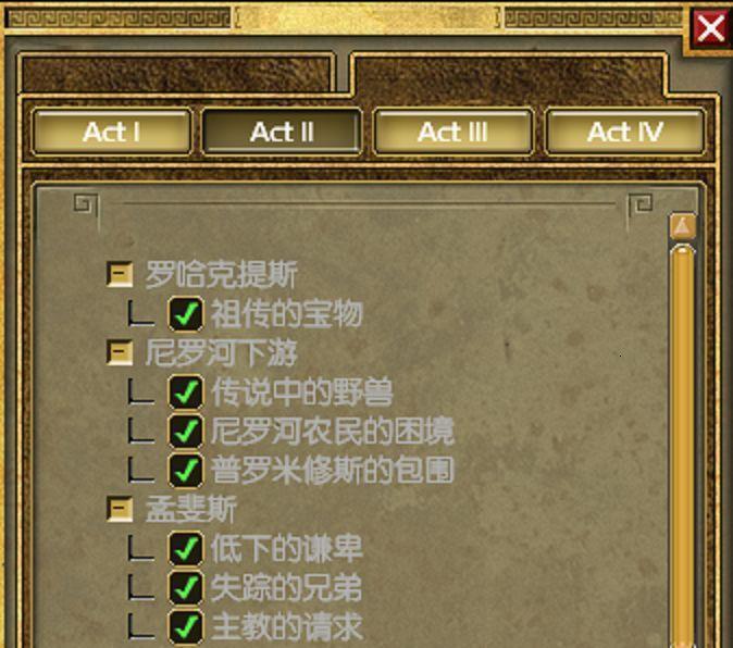 泰坦之旅全部支线任务图文(2)