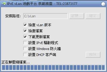 用VLAN平台进行泰坦之旅联机指南