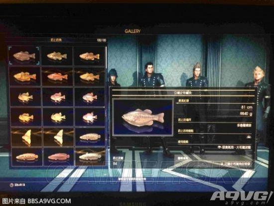 《最终幻想15》锦鲤垂钓时间及鱼饵要求