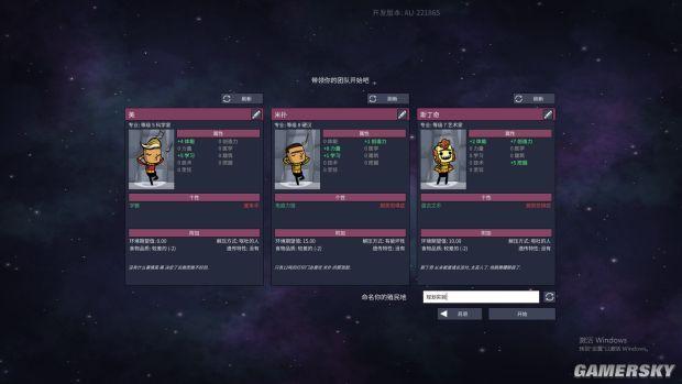 《缺氧》选人前期玩法及基地布局图文攻略