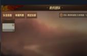 万王之王3D十人战队团本过关攻略