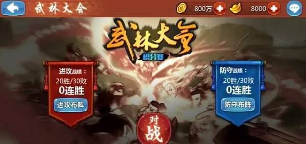 金庸群侠传武林大会玩法详解