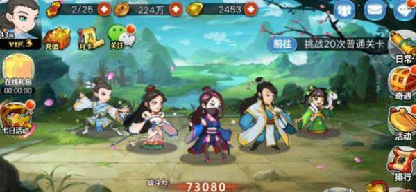 金庸群侠传初期阵容及玩法攻略