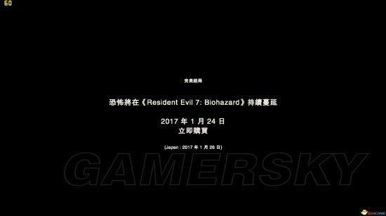 《生化危机7》Demo版全结局达成攻略