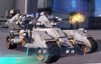重装上阵擂台终极武器使用详解 承重说明
